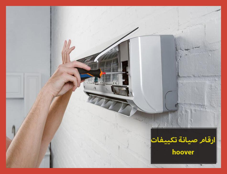 ارقام صيانة تكييفات hoover | Hoover Maintenance Center