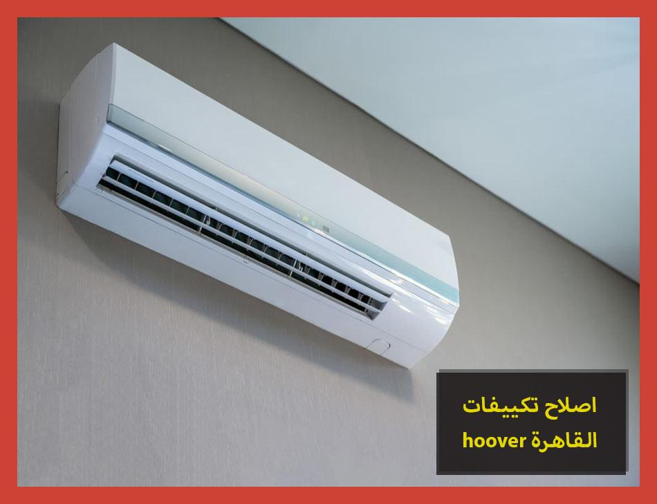 اصلاح تكييفات hoover القاهرة   Hoover Maintenance Center