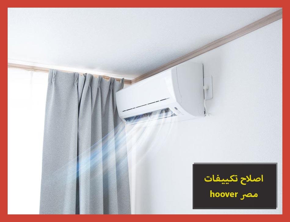 اصلاح تكييفات hoover مصر   Hoover Maintenance Center