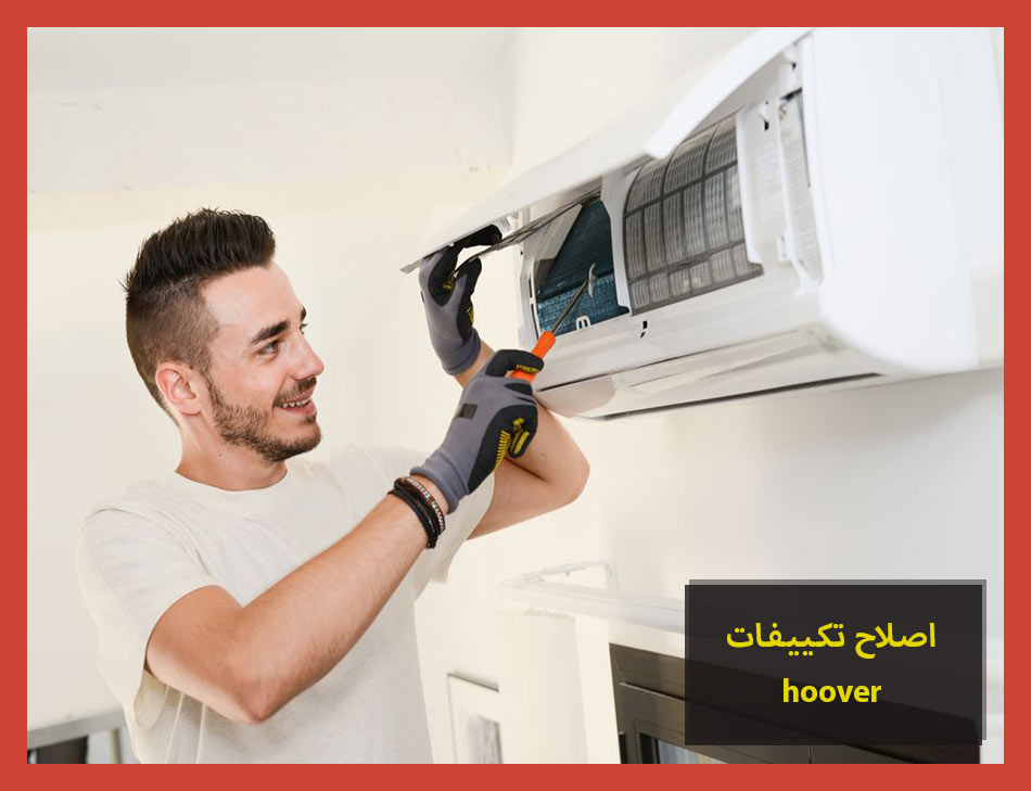 اصلاح تكييفات hoover | Hoover Maintenance Center